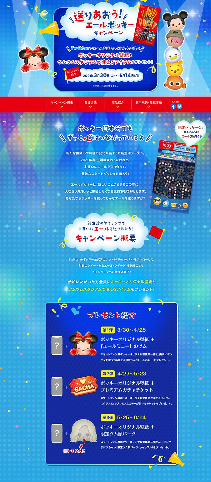 【グリコ】ポッキー ディズニー・ツムツムスタジアムコラボキャンペーン