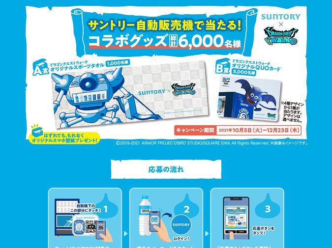 【サントリー】ドラゴンクエストウォーク 自動販売機で当たるキャンペーン