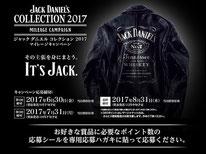【ジャック ダニエル】マイレージキャンペーン2017