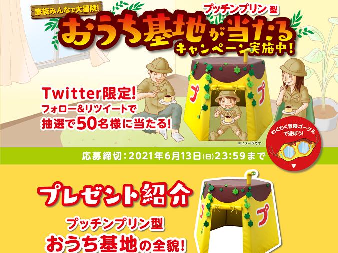 【グリコ】プッチンプリン型おうち基地が当たる!キャンペーン
