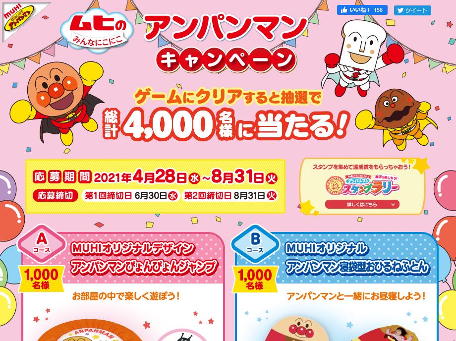 【池田模範堂】ムヒのみんなにこにこアンパンマンキャンペーン2021