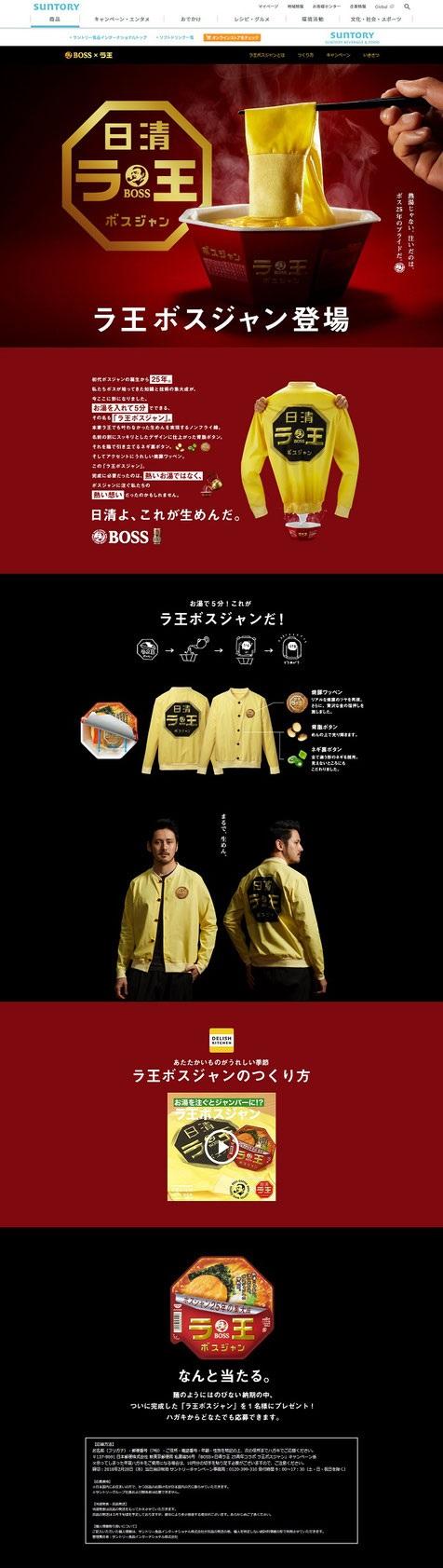 【BOSS】BOSS×日清ラ王 25周年コラボ ラ王ボスジャンキャンペーン