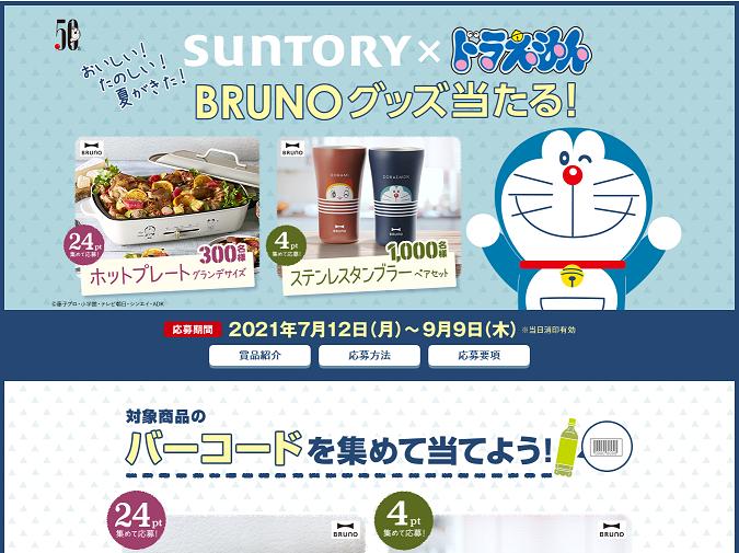 【サントリー】ドラえもん BRUNOグッズ当たるキャンペーン