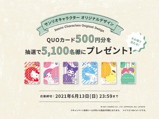 【ポッカサッポロ】サンリオキャラクターQUOカードプレゼントキャンペーン2021春