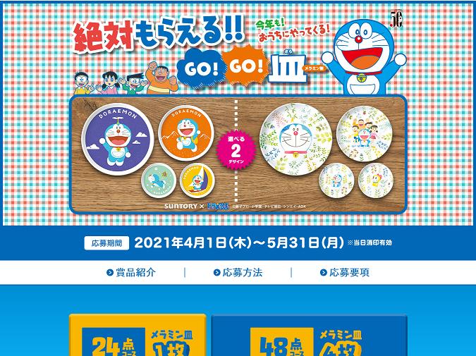 【サントリー】2021年「ドラえもん GO GO 皿」絶対もらえるキャンペーン