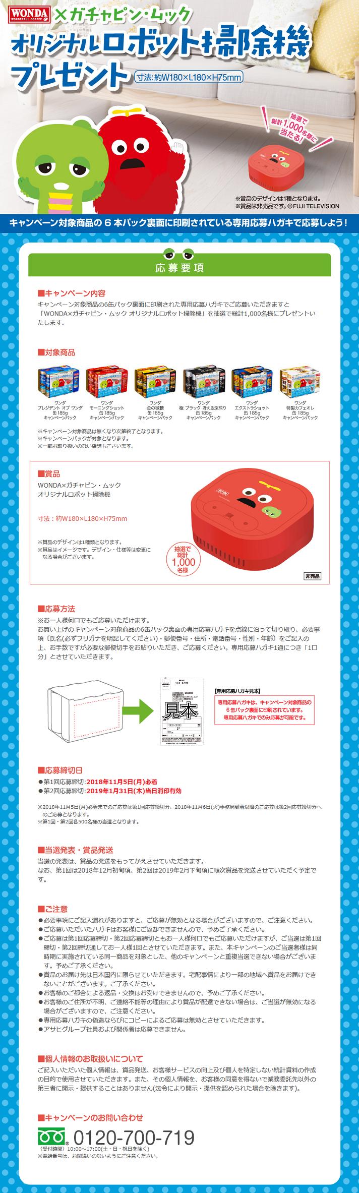 【アサヒ飲料】WONDA ポンキッキーズ・ガチャピン&ムック オリジナルロボット掃除機プレゼントキャンペーン