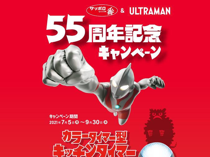 【サンヨー食品】サッポロ一番 ウルトラマン55周年記念キャンペーン