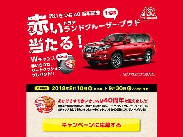 【東洋水産】赤いきつね40周年記念プレゼントキャンペーン