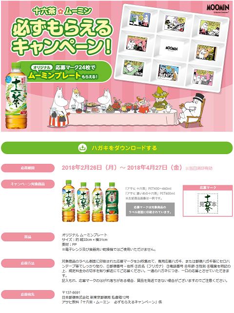 【アサヒ飲料】十六茶 ムーミン 必ずもらえるキャンペーン