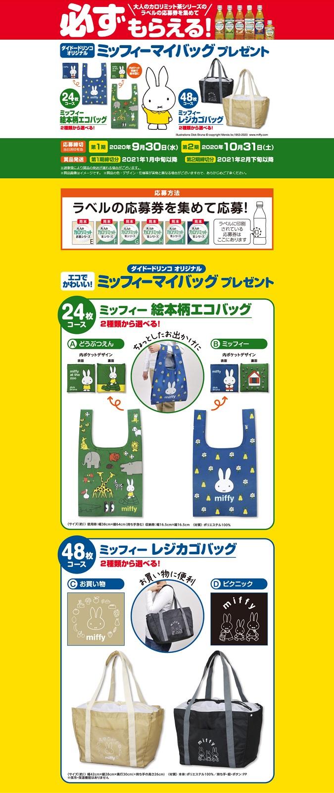 【ダイドー】ミッフィーマイバッグプレゼントキャンペーン