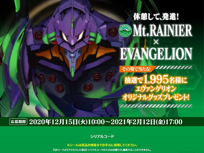 【森永乳業】Mt RAINIER エヴァンゲリオンオリジナルグッズプレゼントキャンペーン