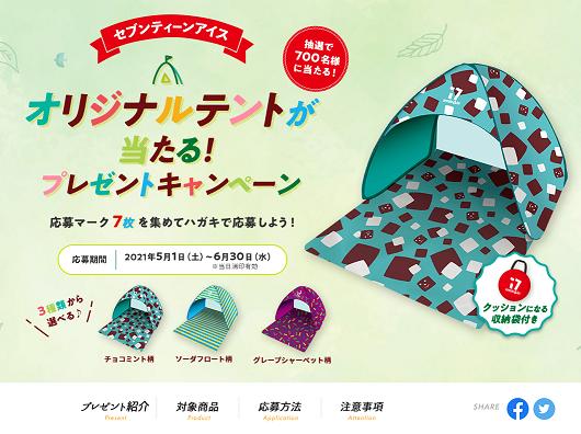 【グリコ】セブンティーンアイスオリジナルテントプレゼントキャンペーン