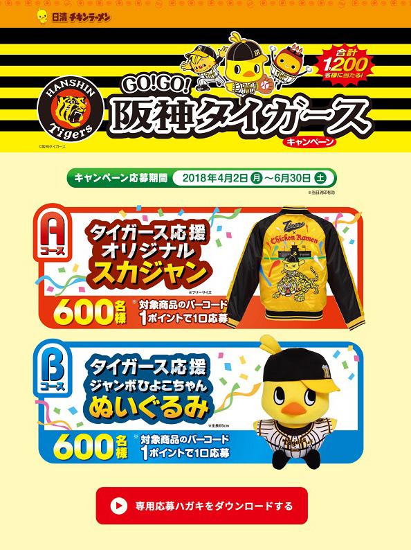 【日清食品】チキンラーメン 阪神タイガースキャンペーン2018