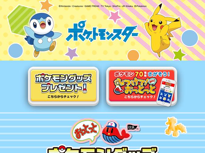 【森永製菓】おっとっと ポケモングッズプレゼントキャンペーン2021