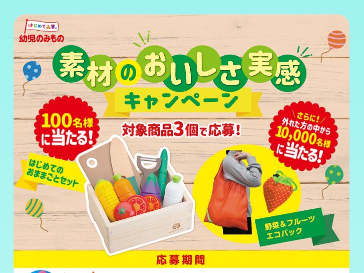 【グリコ】素材のおいしさ実感キャンペーン