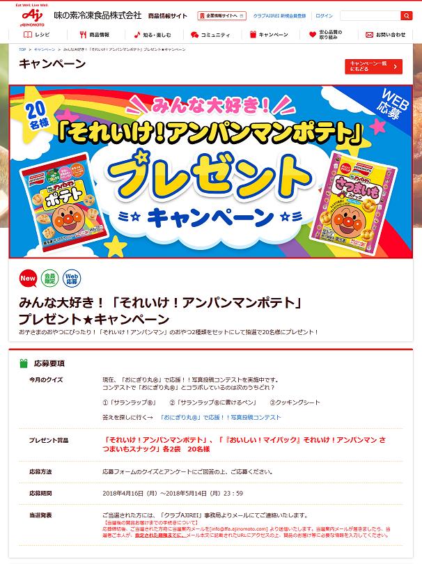【味の素冷凍食品】みんな大好き!「それいけ!アンパンマンポテト」プレゼントキャンペーン