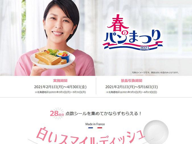 【山崎製パン】春のパンまつりキャンペーン2021