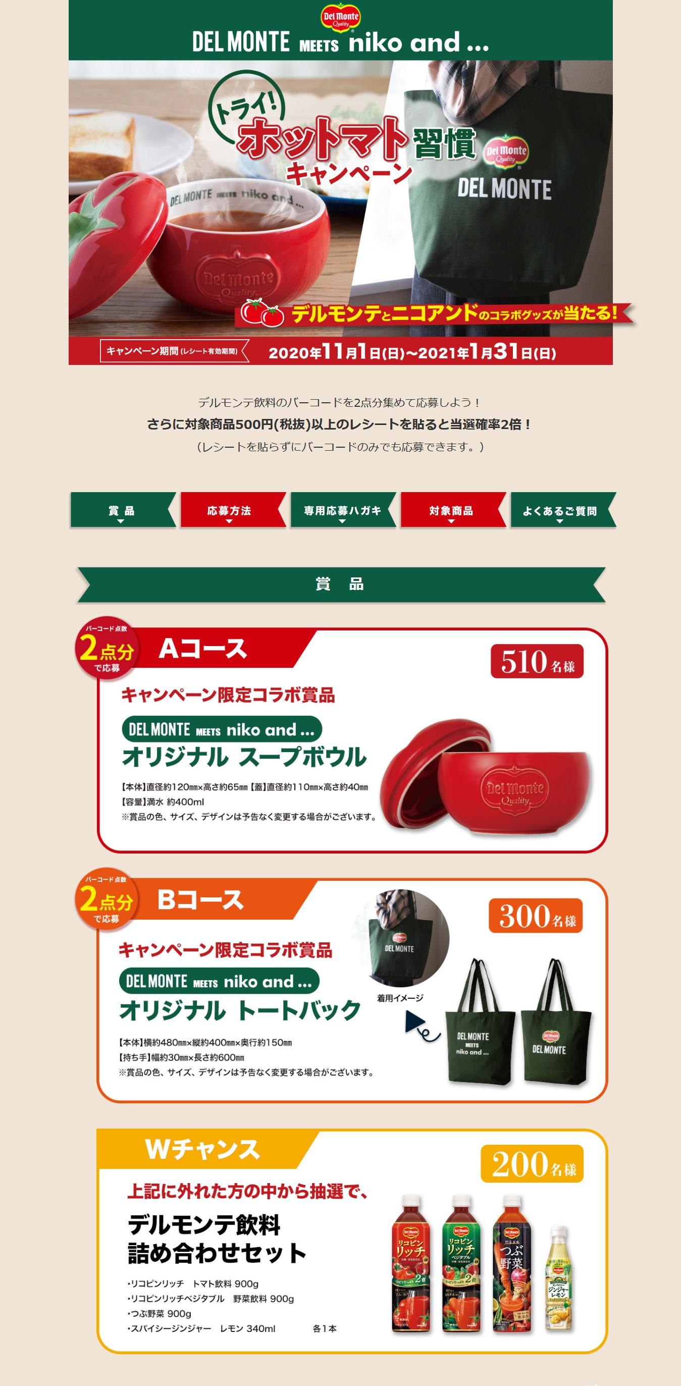 【デルモンテ】ニコアンド・コラボグッズが当たる!トライ!ホットマト習慣キャンペーン