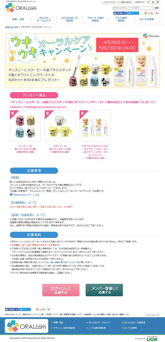 【ライオン】オーラルケア ディズニー&スヌーピー・歯ブラシスタンドプレゼントキャンペーン