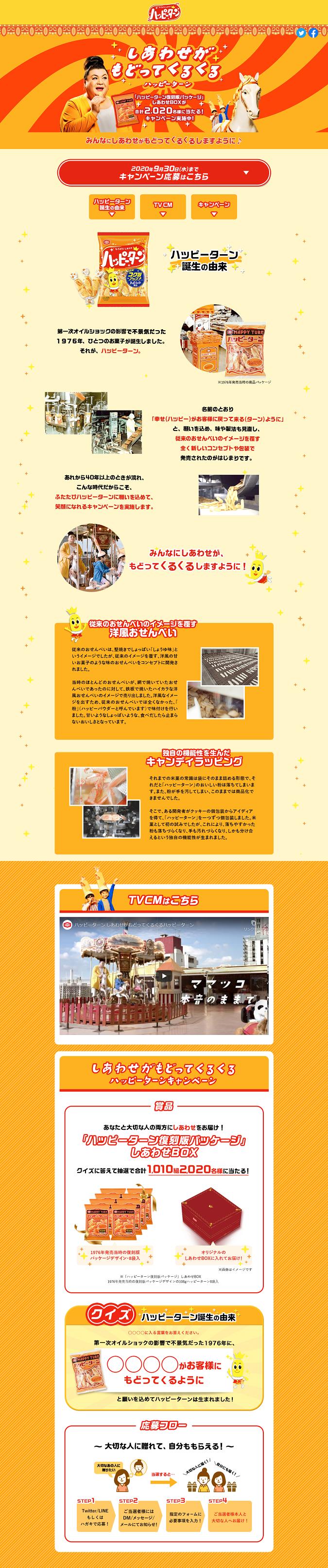 【亀田製菓】しあわせがもどってくるくるハッピーターン