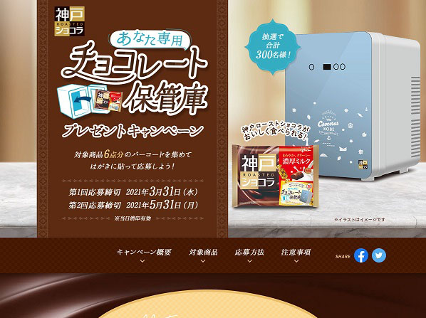 【グリコ】神戸ローストショコラ チョコレート保管庫プレゼントキャンペーン