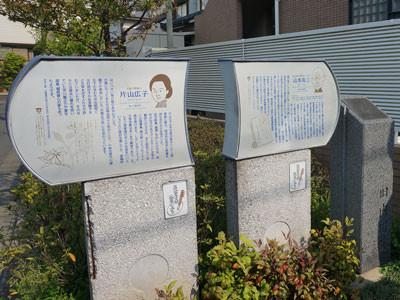 ▲片山広子、山本有三解説板(山王3丁目 旧宅の跡)