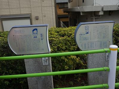 ▲尾崎士郎・宇野千代の旧居跡(南馬込4丁目)