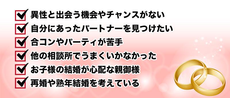 結婚支援センターリアス良縁会は宮城県気仙沼市の結婚相談所です
