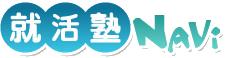 就職活動の塾・予備校比較サイト