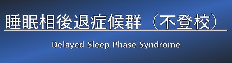 睡眠相後退症候群(不登校)Delayed Sleep Phase Syndrome 本郷赤門前クリニック 吉田たかよし
