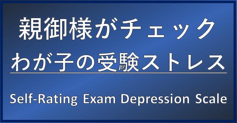 受験うつチェックリスト(Self-Rating Exam Depression Scale)