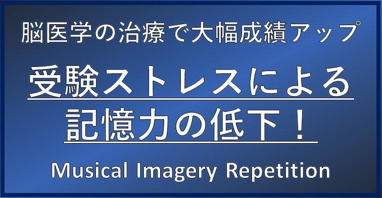 脳医学の治療で大幅成績アップ  受験ストレスによる 記憶力の低下!  Musical Imagery Repetition
