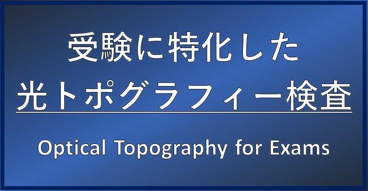 光トポグラフィー検査(受験に特化)Optical Topography for Exams