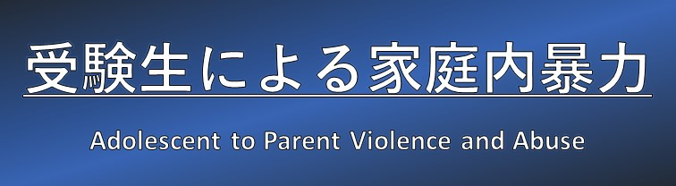 家庭内暴力(受験生)Adolescent to Parent Violence and Abuse