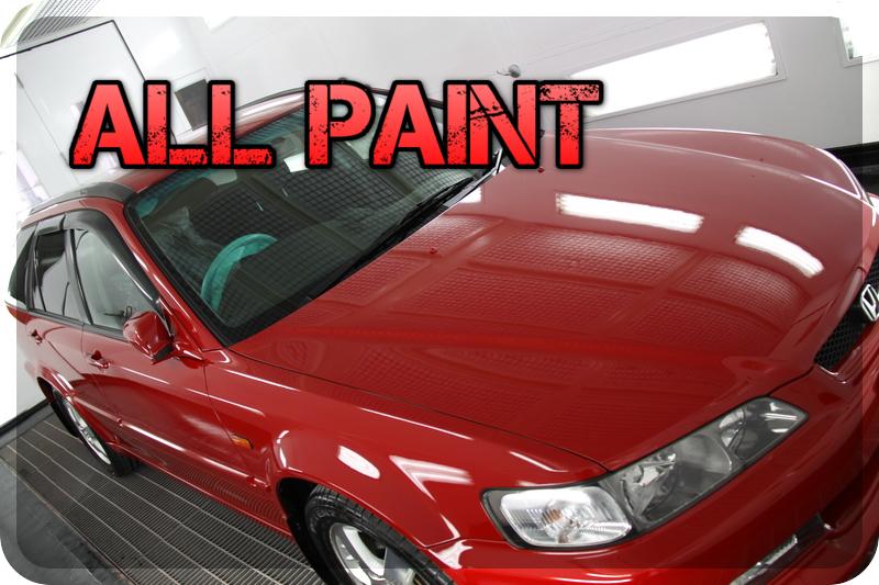 最高レベルの塗装設備で全塗装!! 輝きを再び