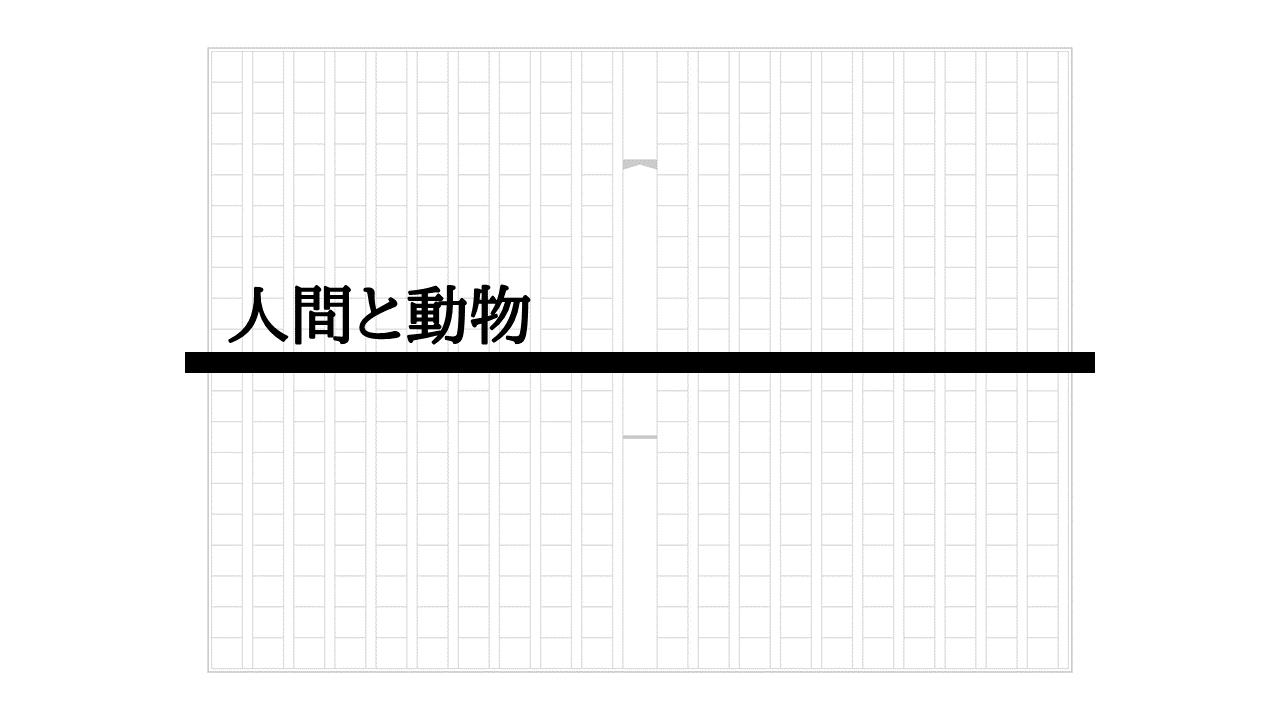 No.77 首都大学東京人文社会学部模範解答例