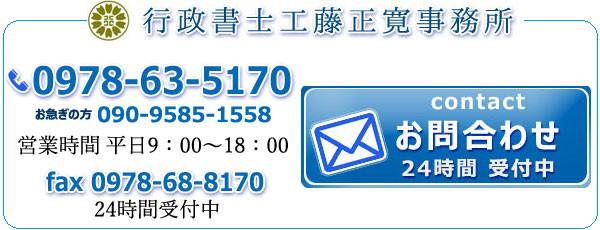 電話番号0978-63-5170 お急ぎの方090-9585-1558/メールお問合わせリンク