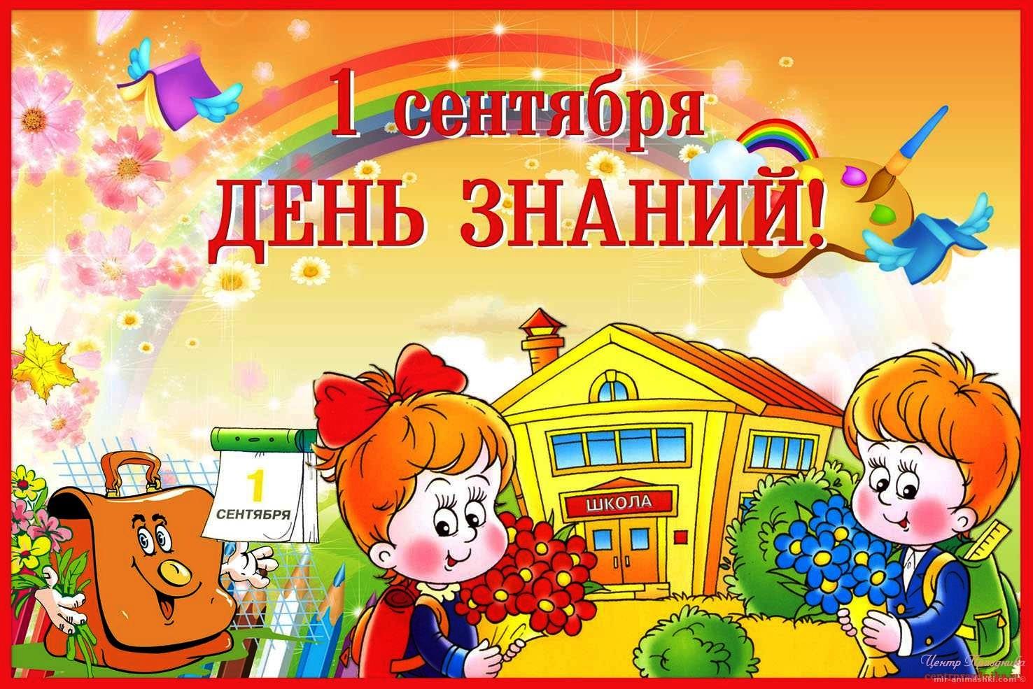 Днем, открытка с днем знаний для детей