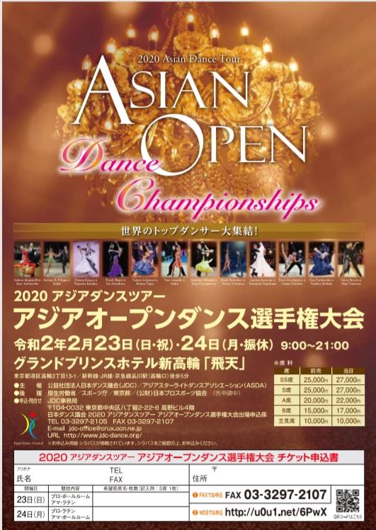 次はコチラ!いよいよアジアオープンです!