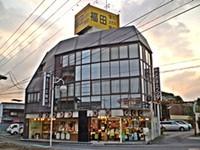 宝石・メガネ・時計 桐生の(株)福田時計店