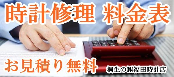 (株)福田時計店 時計修理 料金表