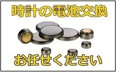 ただ単に電池を交換するだけではない。パッキン交換や時計の状態チェックもできます。