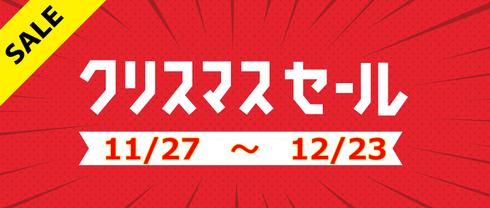 クリスマスセール2014 11/27~12/23 まで開催中