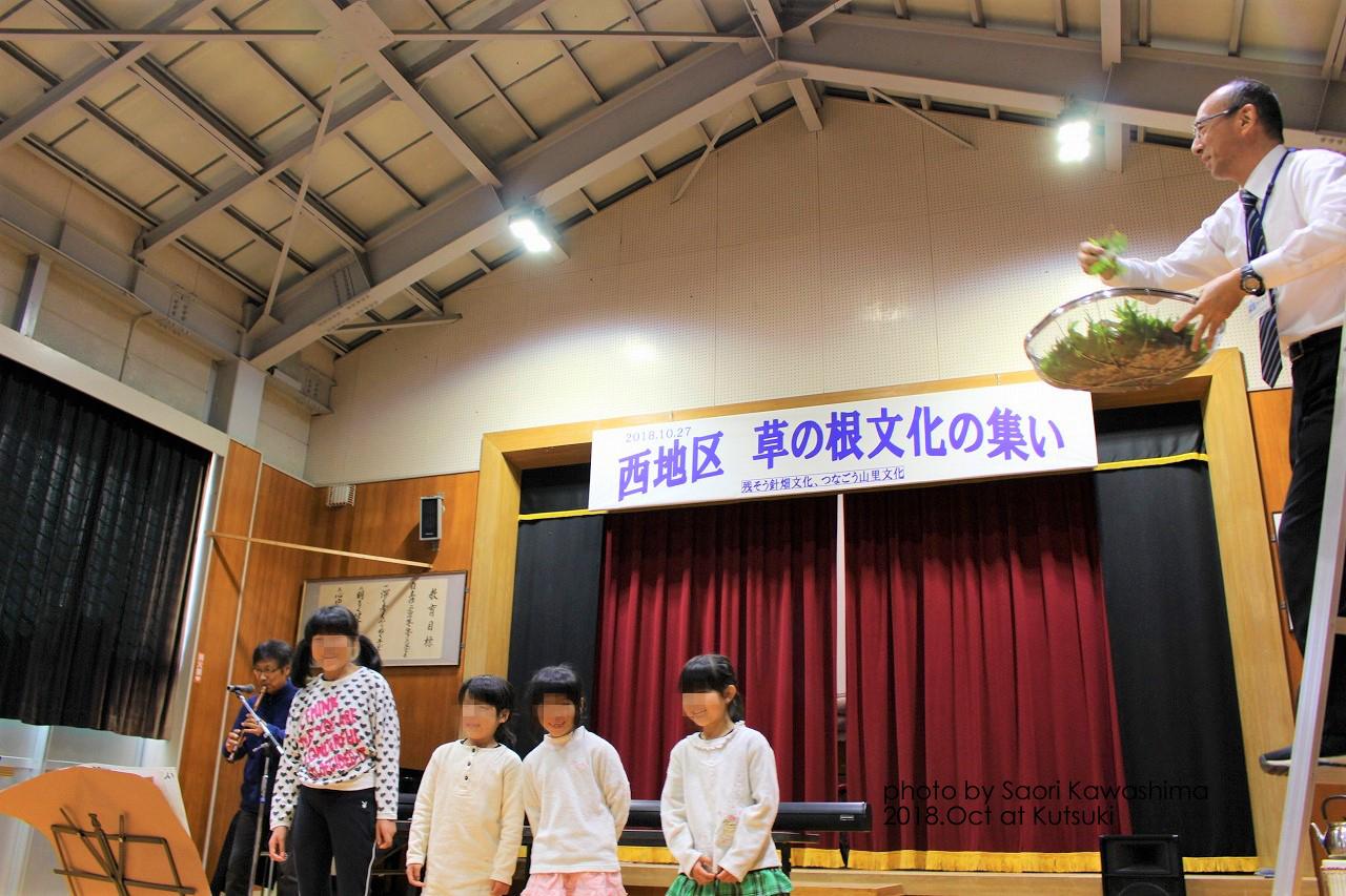 全児童による歌謡ショー。歌に合わせて紅葉を降らせる校長先生。一丸となって文化祭を盛り上げておられます。