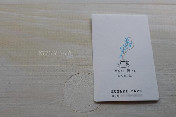 SUZAKI CAFEさまショップカード(名刺)オモテ面