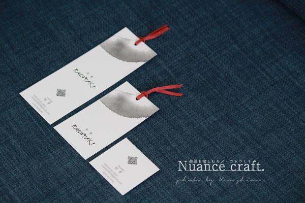 栞タイプのお名刺は、切り取り線付き。切り離して栞にも、個人連絡先を名刺入れにできるように。粋な心遣いの名刺です。