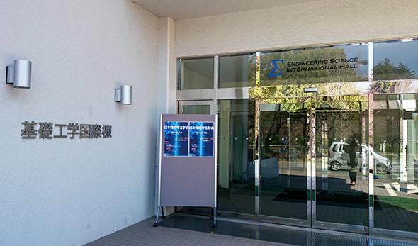 会場(大阪大学豊中キャンパス基礎工学国際棟)