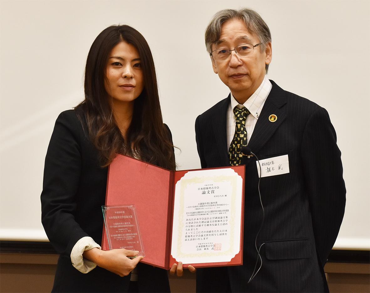 学会賞授与式「論文賞」:平川ひろみ氏