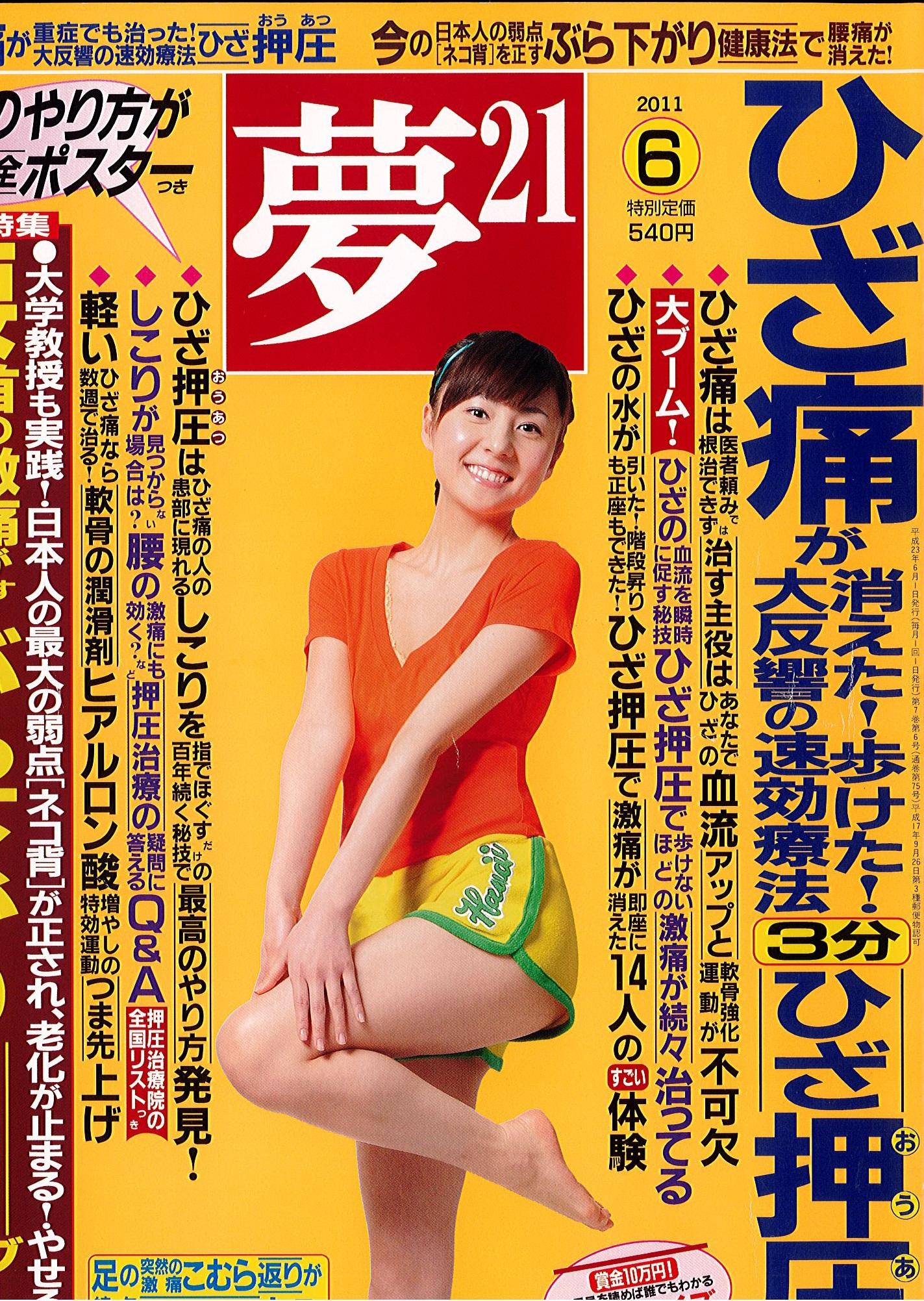 わかさ出版「夢21」2011.6月号