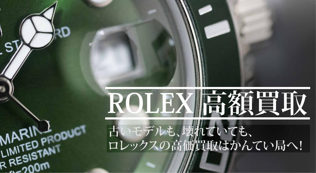 ROLEXの高価買取はかんてい局上尾駅前店へ!古いモデルも、壊れていてもOKです!